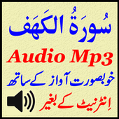Sura Kahf For Mp3 Audio App icon