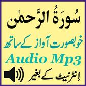 Sura Rahman Android App Audio icon