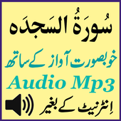 Sura Sajdah Android App Audio icon