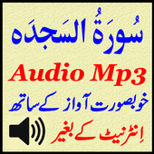 Sura Sajdah For Mp3 Audio App icon