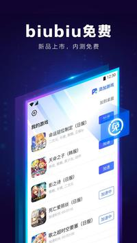 Biubiu Booster – keep games all over the world run smoothly 截圖 2