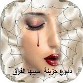 دموع حزينة سببها الفراق icon