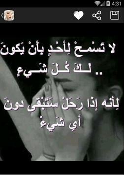 دموع حزينة سببها الفراق apk screenshot
