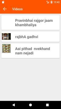 Aai Pithad Pratap screenshot 4