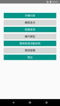 高科校園行動支付 apk screenshot