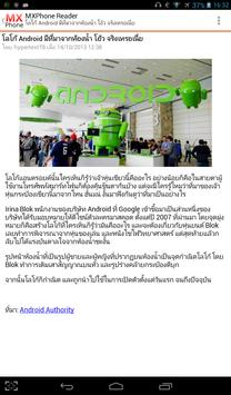 MXPhone Reader apk screenshot