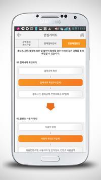 전화결제중재센터 screenshot 3