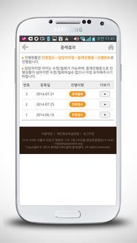 전화결제중재센터 screenshot 2