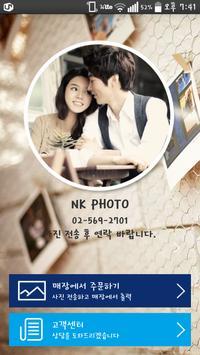 아름다운사진 poster