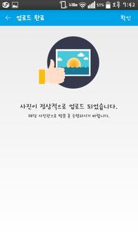 앨범사진관 apk screenshot