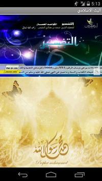 Live Islamic TV apk screenshot