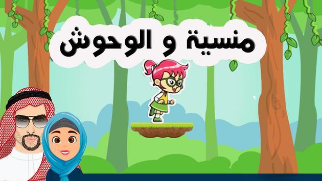 مغامرات منسية والوحوش عايلة فيحان poster