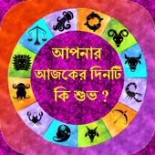 বাংলা রাশিফল icon