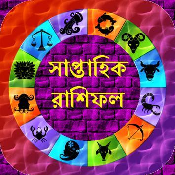 বাংলা রাশিফল poster