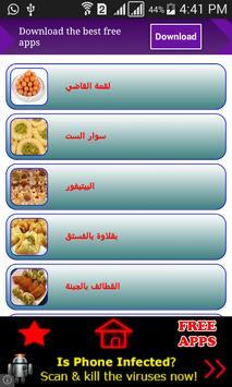 اشهي وصفات حلويات شرقيه poster