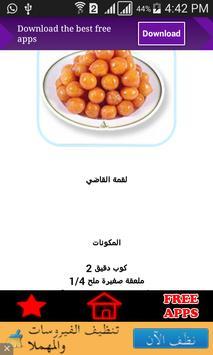 اشهي وصفات حلويات شرقيه screenshot 1