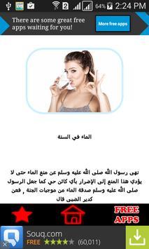 فوائد الماء للانسان والبشرة screenshot 1