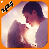 خواطر حب رومانسية 2015 icon