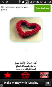 خواطر حب رومانسية 2015 screenshot 1