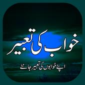 Aap K Khwabon Ki Islami Tabeer icon