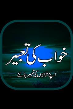 Aap K Khwabon Ki Islami Tabeer poster
