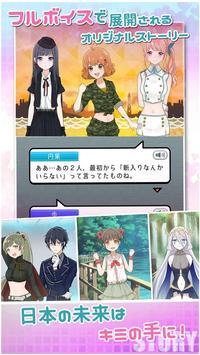 美少女だらけの自衛隊が剣と魔法で戦ったら apk screenshot