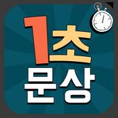 1초 문상 - 무료문상, 공짜문상,문화상품권 icon