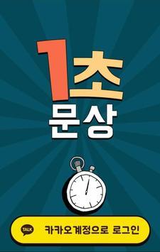 1초 문상 - 무료문상, 공짜문상,문화상품권 poster