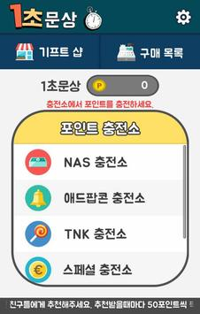 1초 문상 - 무료문상, 공짜문상,문화상품권 apk screenshot