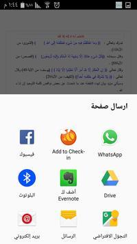 اعلم انه لا اله الا الله apk screenshot