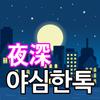 야심한톡 - 랜덤채팅 실시간채팅 설레이는 만남과 미팅-icoon