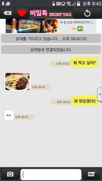 비밀톡 - 은밀한 랜덤채팅 친구 애인 채팅 인연과 사랑 screenshot 1