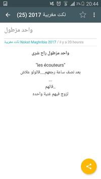 نكت مغربية Nokat 2017 apk screenshot
