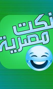 نكت مصرية خطيرة poster
