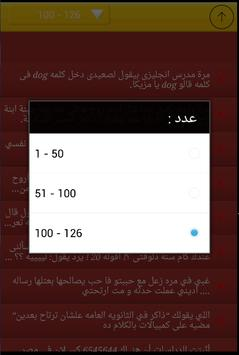 نكت مصرية خطيرة apk screenshot