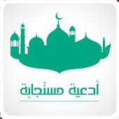 أدعية مستجابة - حصن المسلم icon