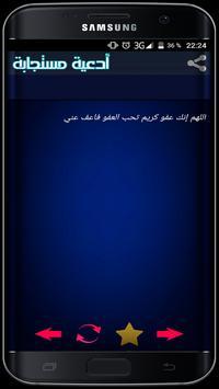 أدعية مستجابة - حصن المسلم screenshot 5