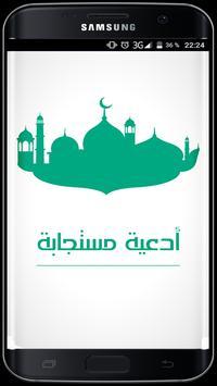 أدعية مستجابة - حصن المسلم poster