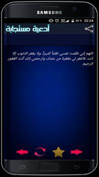 أدعية مستجابة - حصن المسلم screenshot 1