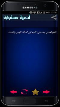 أدعية مستجابة - حصن المسلم screenshot 2