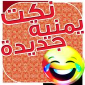 نكت يمنية متجددة icon