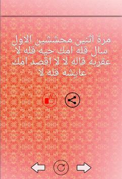 نكت يمنية متجددة apk screenshot