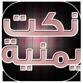 نكت يمنية icon