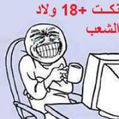 nokat +18 Maroc wlad cha3b icon