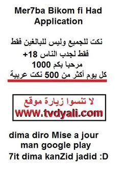 nokat +18 Maroc wlad cha3b apk screenshot