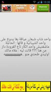 Moroccan & Arab Jokes poster
