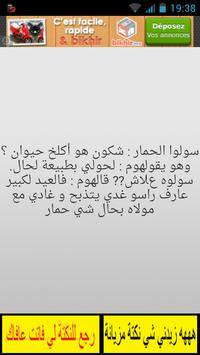 Moroccan & Arab Jokes screenshot 1