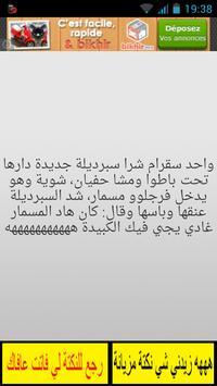 Moroccan & Arab Jokes screenshot 2