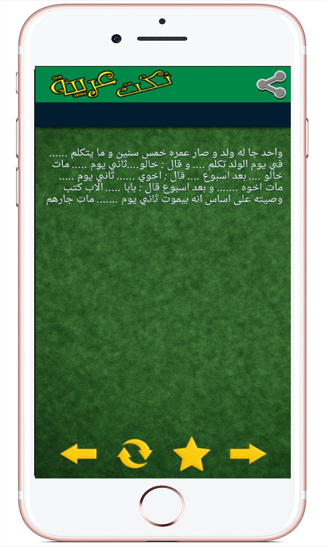 نكت عربية poster