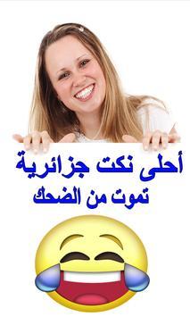 أحلى نكت جزائرية جديدة تموت من الضحك poster